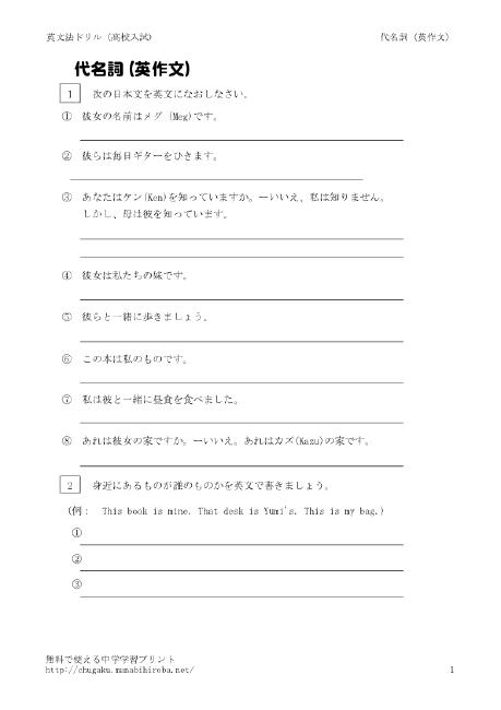 名詞・代名詞 -中学生の英文法 ... : 中学生 英語 動詞 : 中学
