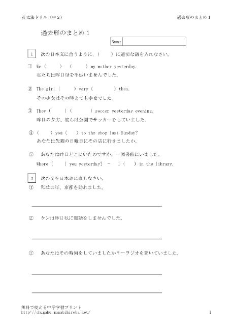 ... まとめ -中学生の英文法ドリル : 英単語 ドリル : すべての講義