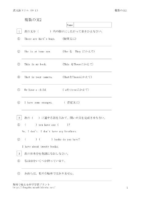 複数形 -中学生の英文法ドリル