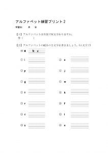 alphabet2のサムネイル